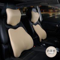 艾可斯 汽车腰靠头枕套装 车载靠垫记忆棉冰丝新款 夏季舒适腰靠