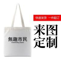 简约文字暴躁市民正经市民帆布袋女单肩包手提嗲学生购物袋收纳袋