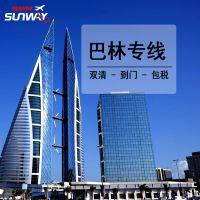 国际物流巴林专线迪拜卡塔尔马来西亚空运双清包税门到门广州货代