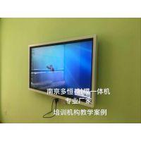 南京多恒43寸会议教学触摸一体机厂家 可oem定制