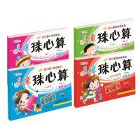 全6册正版儿童珠心算算盘书教材幼儿园练习题教材珠算本教材书籍