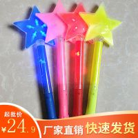 厂家直销五角星闪光棒3挡调节闪光度晚会专用气氛道具演唱会用品