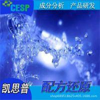 醒肤水配方分析 生产工艺指导  醒肤水成分研发工艺检测