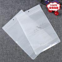 精品磨砂塑料包装袋优质空白饰品包装袋自封拉链袋塑料袋来样定做