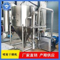 食品工业 化学工业 制药工业液体干燥机 小型离心喷雾干燥机