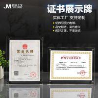 厂家定制有机玻璃水晶牌 透明亚克力相框证书夹营业执照展示牌