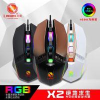 力美X2 USB游戏电竞RGB流光跑马发光有线鼠标电脑笔记本鼠标EBAY
