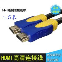 1.5M(米)HDMI高清线 灰白网 编织1.4版支持电视剧机顶盒3D 1080
