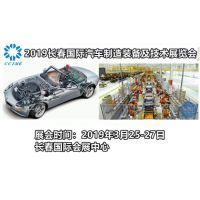 2019长春国际汽车制造技术展(邀请函)