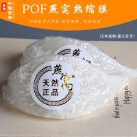 pof燕窝热缩膜包食品薄膜透明塑料袋子燕盏包装袋收缩膜保鲜袋子