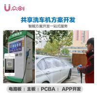 电脑洗车机定制 高压洗车泵多功能全自动大功率洗车器
