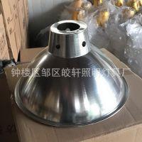 16寸铝灯罩优质铝旋压镜面LED工矿灯罩现货供应