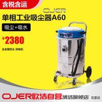 欧洁工业吸尘器A60 石家庄工业吸尘器供应