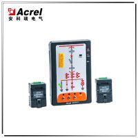 ASD系列开关柜综合测控装置 一次回路模拟图 开关状态指示ACREL