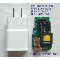 厂家生产批发中国规5V2A过CCC/CE/UL/KC认证充电头充电器2000mA电源适配器