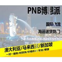 PNB博恩派-中国到新加坡箱包、袋、皮具海运到门