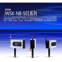 北京昆仑海岸NB-IOT物联网智能温湿度传感器JWSK-NB-501 NB-IOT物联网温湿度传感器