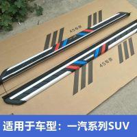 一汽奔腾R9 森雅R7C脚踏板奔腾X40奔腾X80侧踏板免打孔三色雅炫款