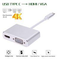 新品type-c转hdmi 4K+vga USB3.1Type-C to VGA转接线 HDMI转换器