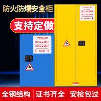 防爆柜箱危化品储存柜易燃品防火柜化学品安全柜15/30/45/90加仑
