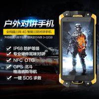 军工 三防 V18三网通IP68防尘水摔4.5寸大屏幕4G硬件对讲智能手机