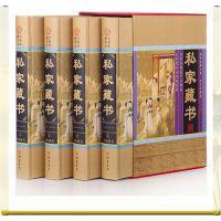 私家藏書(全4冊)馬松源 線裝書局