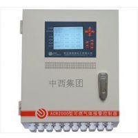 中西 可燃气体报警控制器(壁挂式) 型号:AR05-ACR库号:M404761