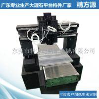 厂家大理石材平台构件加工量具精雕机工业检验平板图纸定制