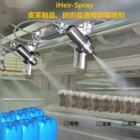 翻毛皮鞋子防霉剂iHeir-Spray_广州防霉剂厂家直销