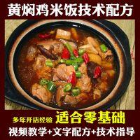 黄焖鸡米饭炒黄酱制作方法 酱料开店 技术配方自学培训视频教程