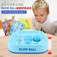 外贸玩具 提升专注力训练游戏吹球游戏棋 益智玩具亚马逊速卖通
