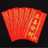 爆款新年压岁过年利是封 结婚创意个性婚礼红包喜庆红包袋 6个装