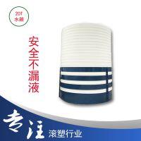 十堰华社供应大型10吨15吨多规格加厚可定制塑料水箱 价格惠 质量优