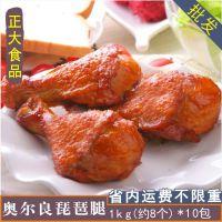 正大奥尔良琵琶腿调理腌制中西餐炸鸡腿油炸烧烤1kg约8个