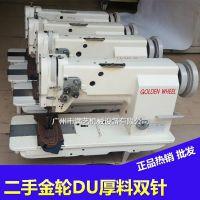 批发原装进口金轮csu-4250DU双针车 三同步 工业双针车