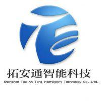 深圳市拓安通智能科技有限公司