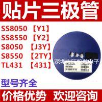 贴片三极管SS8050 Y1 SS8550 Y2 S8050 J3Y S8550 2TY TL431