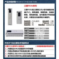 FX3U-128MR/ES-A武汉代理价格及规格型号