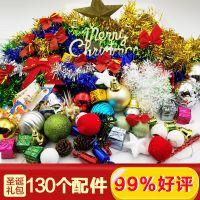 新年多多包桶圣诞节彩球圣诞树套餐装饰挂饰小件挂件大礼包装饰品