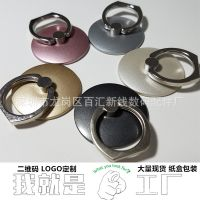 圆形指环支架 手机支架 懒人360度旋转支架 纸盒包装  厂家直销l