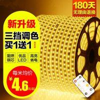 led灯带超亮5050高亮贴片灯条2835线灯客厅吊顶七彩变色光带照明