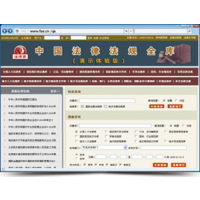 法律家_法律法规全库_法律法规软件