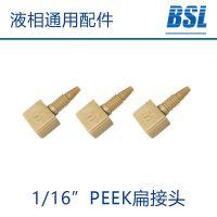 现货供应各种规格的PEEK接头,分析仪器PEEK制品加工,PEEK管转接头