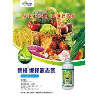 碧格缓释液态氮 1公斤叶面喷施可替代70斤尿素追肥