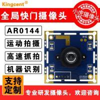 AR0144全局曝光全局快门彩色摄像头模组 高速抓拍识别DMS专用方案