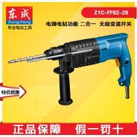 东成电锤 Z1C-FF02-20 轻便型电锤电钻两用冲击钻圆柄家用可调速