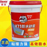 德高K11柔韧型防水卫生间厨房涂料上海永八建材批发