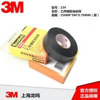 3M23 乙丙橡胶自粘带  绝缘防水耐高温3M原装正品 胶带 未税
