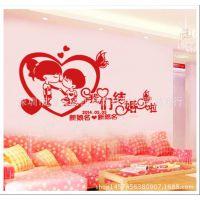 婚庆喜字墙贴画定制浪漫婚房卧室布置创意结婚床头装饰贴纸TB23