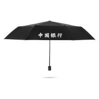 雨伞定制logo广告伞定做防晒全自动折叠伞批发创意三折商务礼品伞